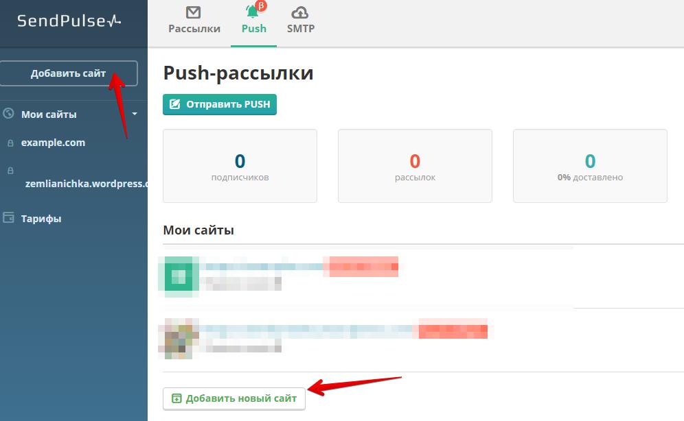 Push уведомления на сайте как сделать 22
