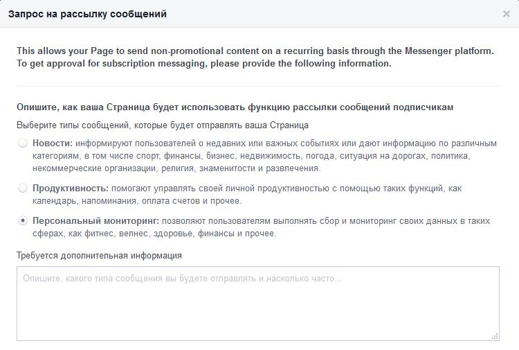 Как отписаться от рассылки смс от фейсбука whatsapp рассылка набережные челны