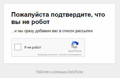 Валидация подписчиков через reCAPTCHA