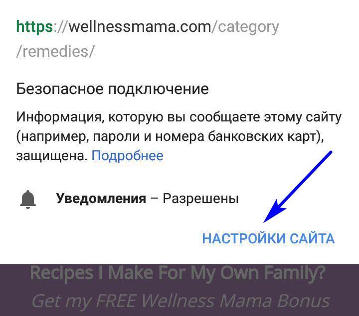 Откройте Настройки сайта в Opera на Android