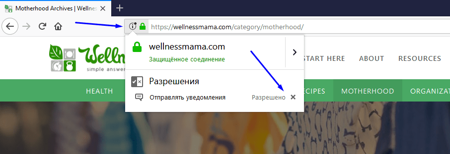 Запретить push уведомления, находясь на сайте