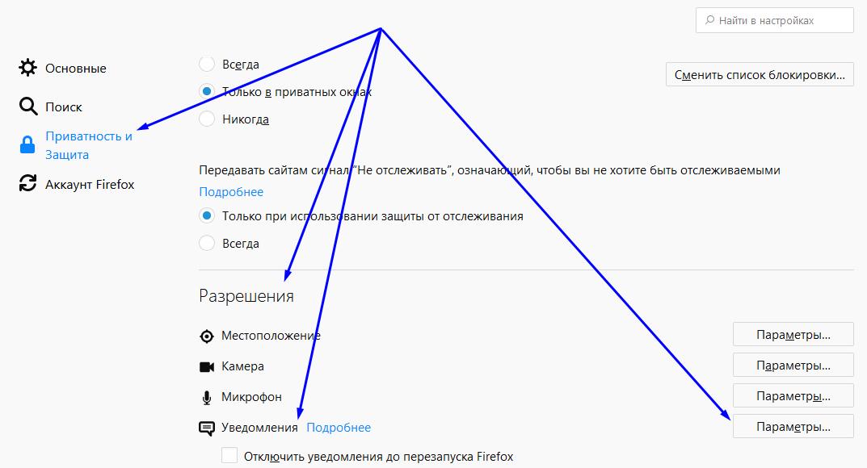 Выберите Параметры web push уведомлений