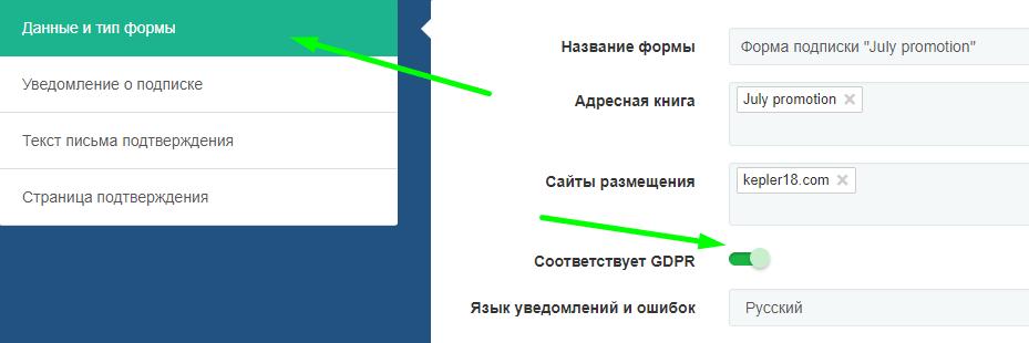Активируйте соответствие с GDPR