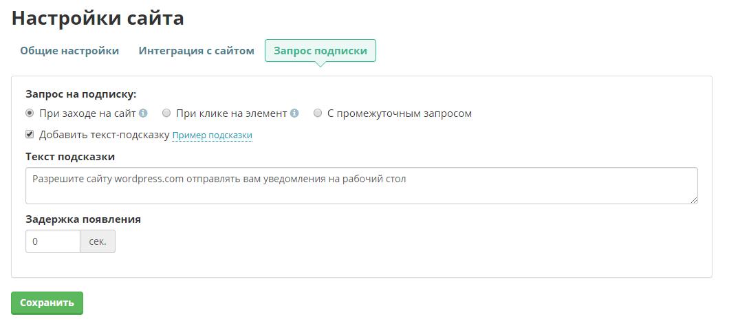 Запрос подписки при заходе на сайт