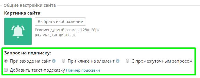 Типы запроса подписки