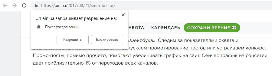 Запрос подписки на push уведомления