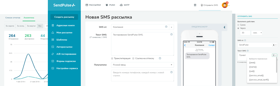 sms_img_header