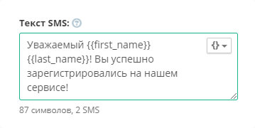sms_pers_2