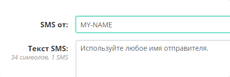 sms_my_name