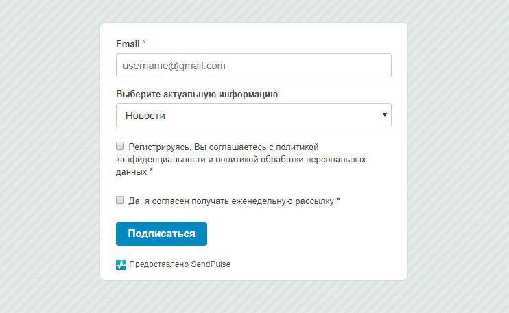 Форма подписки