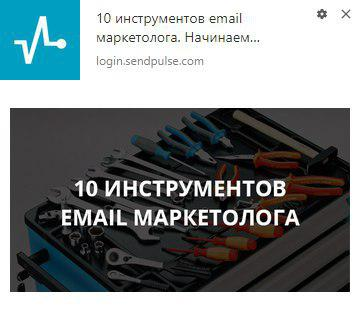 Пример web push рассылки